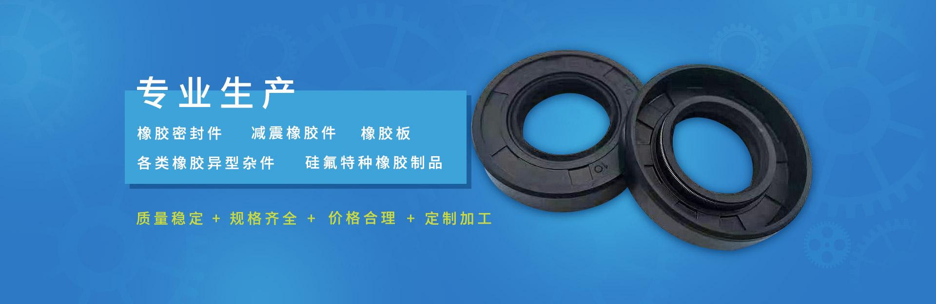 武漢橡塑制品